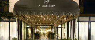 Отель Ритц в Абано Терме