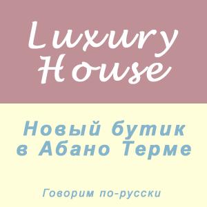 шоппинг-в-абано-терме-luxury-house
